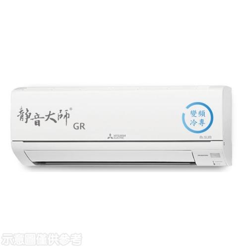 ★含標準安裝★三菱變頻分離式冷氣5坪GR靜音大師MSY-GR35NJ/MUY-GR35NJ