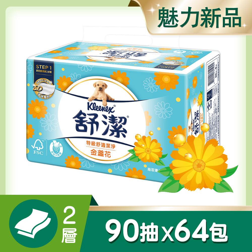 【舒潔】特級舒適金盞花抽取衛生紙 90抽x8包x8串/箱
