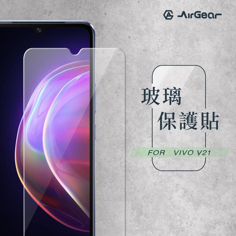 AirGear 玻璃保護貼 vivo V21