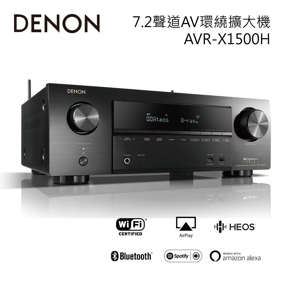 【DENON 】 DENON 7.2聲道AV環繞擴大機 AVR-X1500H