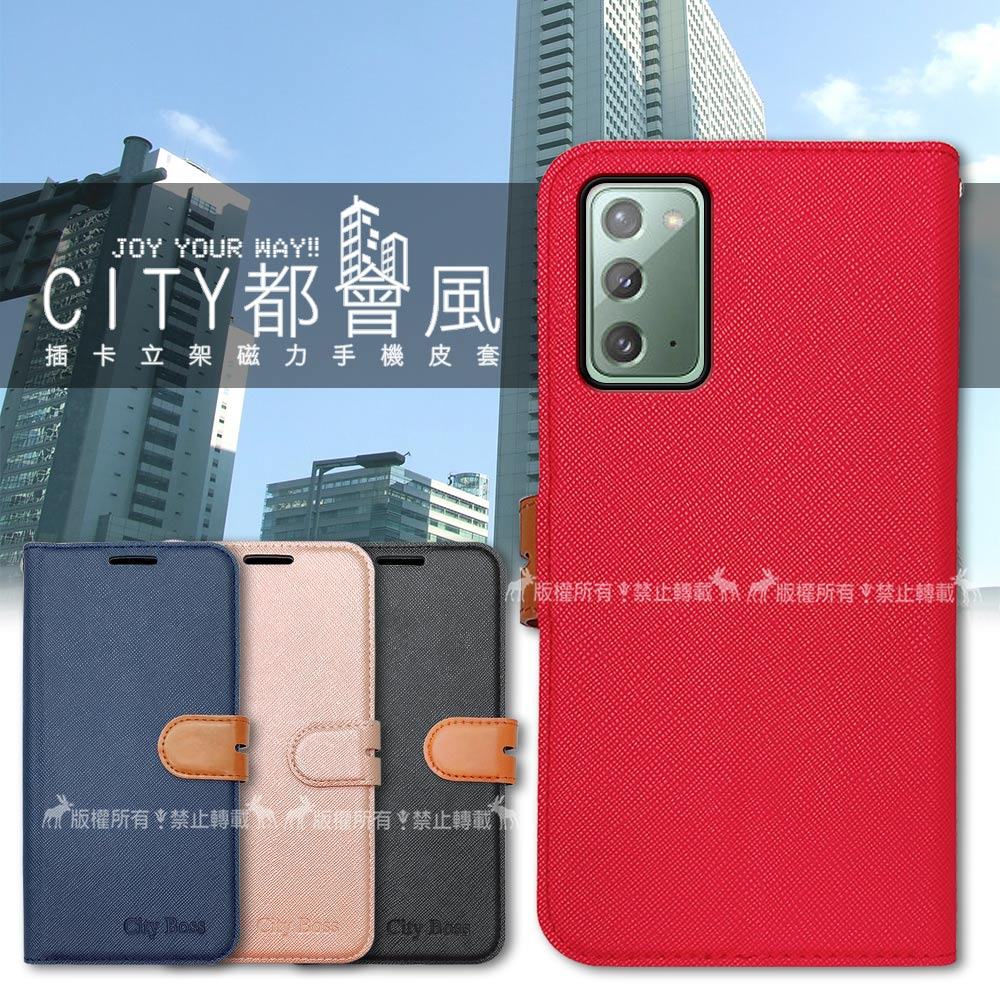 CITY都會風 三星 Samsung Galaxy Note20 5G 插卡立架磁力手機皮套 有吊飾孔(奢華紅)