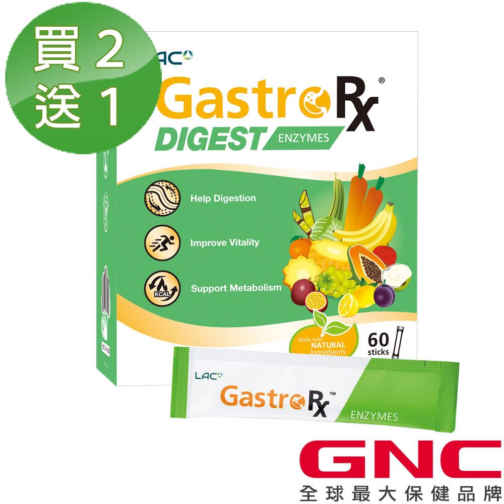 【GNC健安喜】【買2送1】LAC蔬果酵素精華 60包/盒