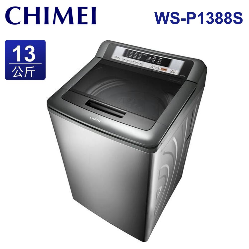 贈獅王奈米樂大禮包一份(2019/2/28前)【CHIMEI奇美】13公斤直立式定頻洗衣機(WS-P1388S) 送基本安裝