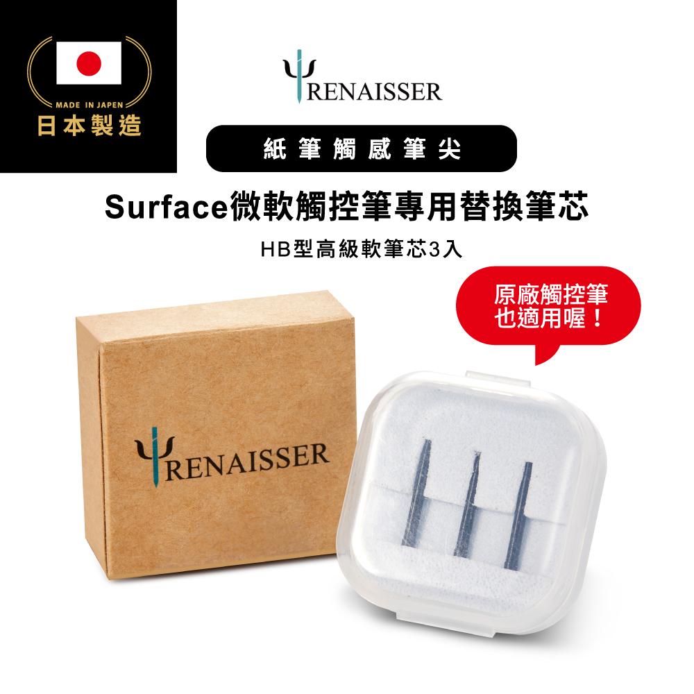 RENAISSER瑞納瑟可支援Surface觸控筆之替換筆芯(可通用於微軟原廠筆)-HB型3入-日本製