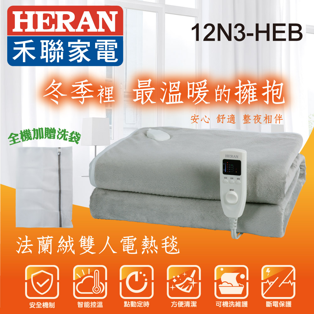 【HERAN】禾聯法蘭絨雙人電熱毯12N3-HEB