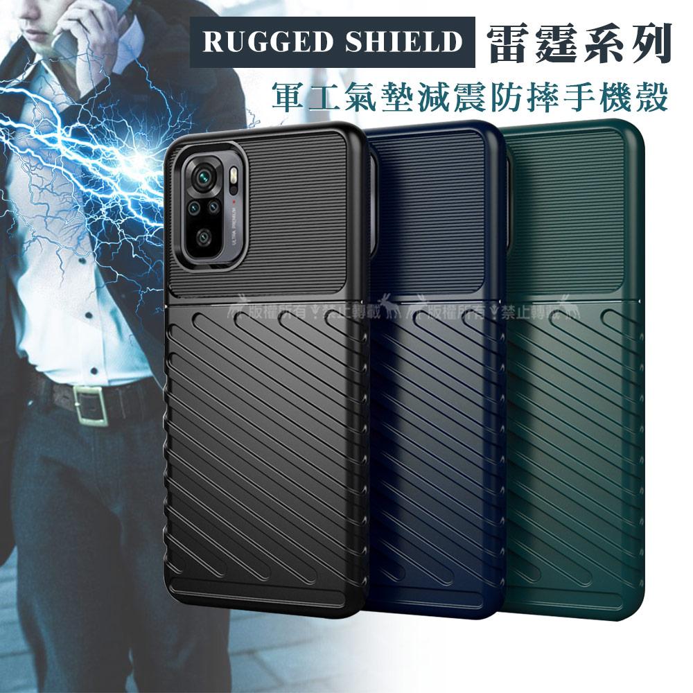 RUGGED SHIELD 雷霆系列 紅米Redmi Note 10S 軍工氣墊減震防摔手機殼(暗夜綠)