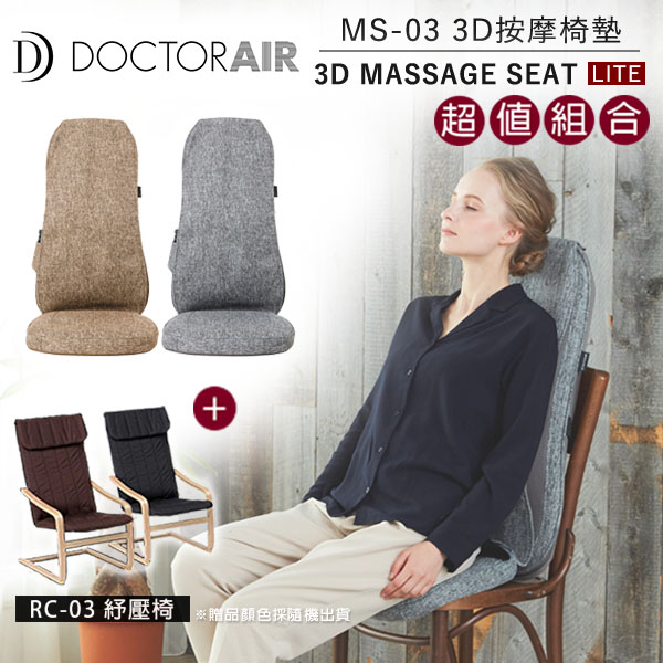 送原廠紓壓椅 DOCTOR AIR MS03 3D按摩球紓壓椅墊 LITE (米色) 日本熱銷 立體3D按摩球 公司貨 保固一年
