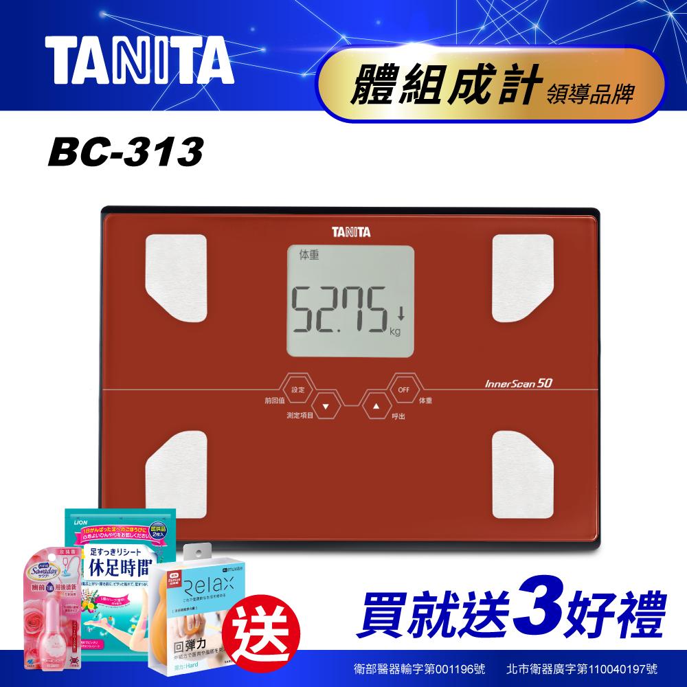 日本TANITA十合一體組成計BC-313-紅-台灣公司貨