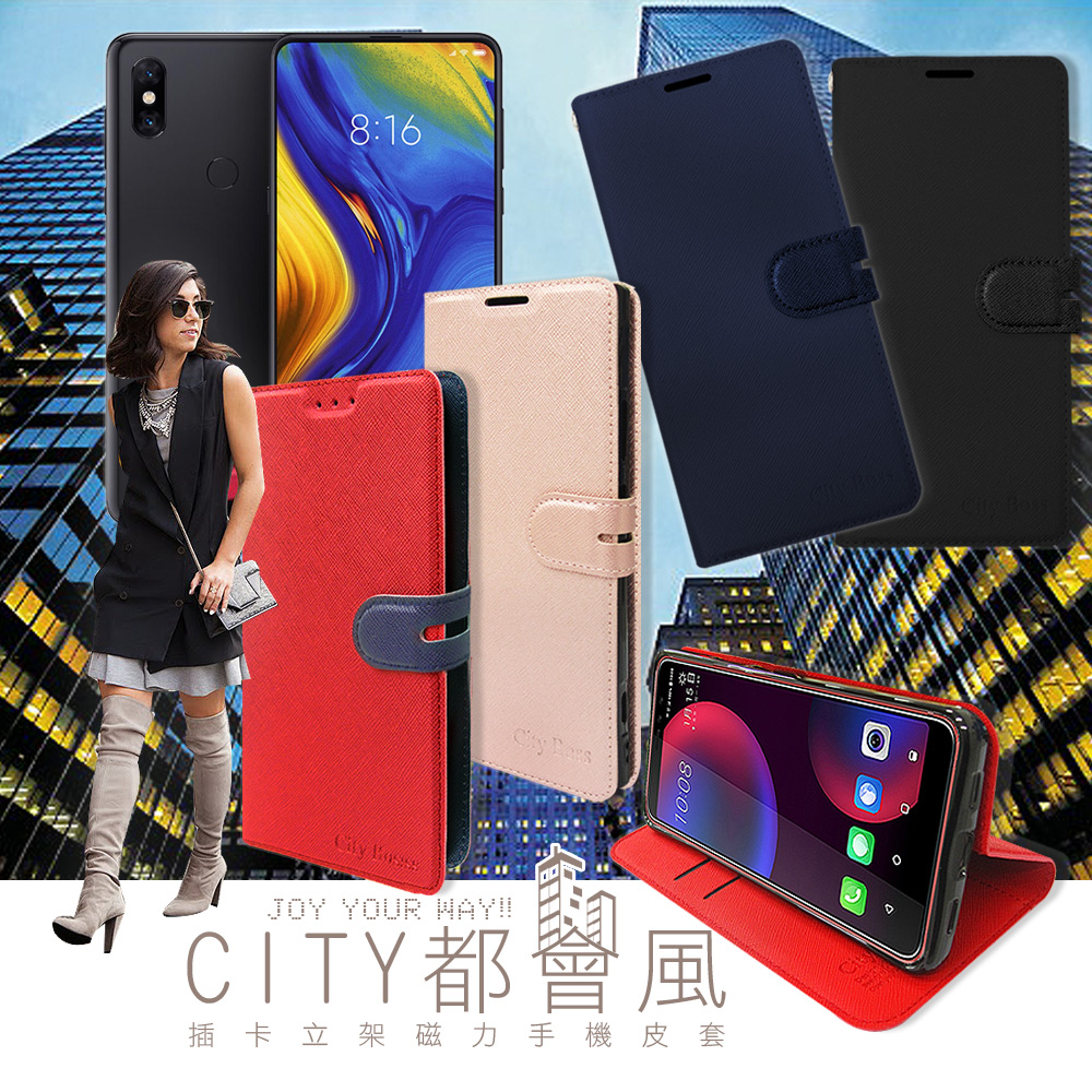 CITY都會風 小米MIX 3 插卡立架磁力手機皮套 有吊飾孔 (奢華紅)