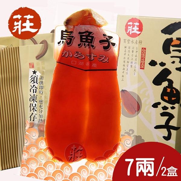 預購《莊國顯》特等獎頂級金鑽烏魚子7兩/禮盒,(共2盒)