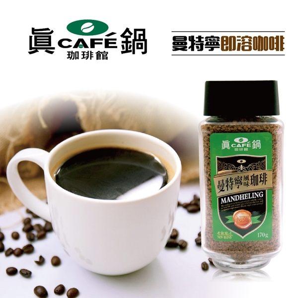 《真鍋珈琲》盾牌曼特寧即溶咖啡(170g/瓶)