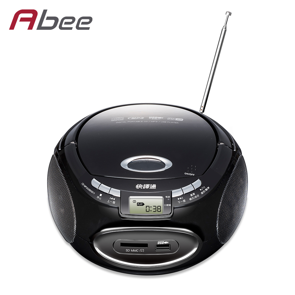 【Abee快譯通】手提CD立體聲音響(CD21)