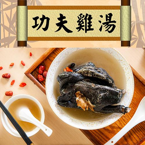 【鮮綠生活】功夫雞湯 共3包