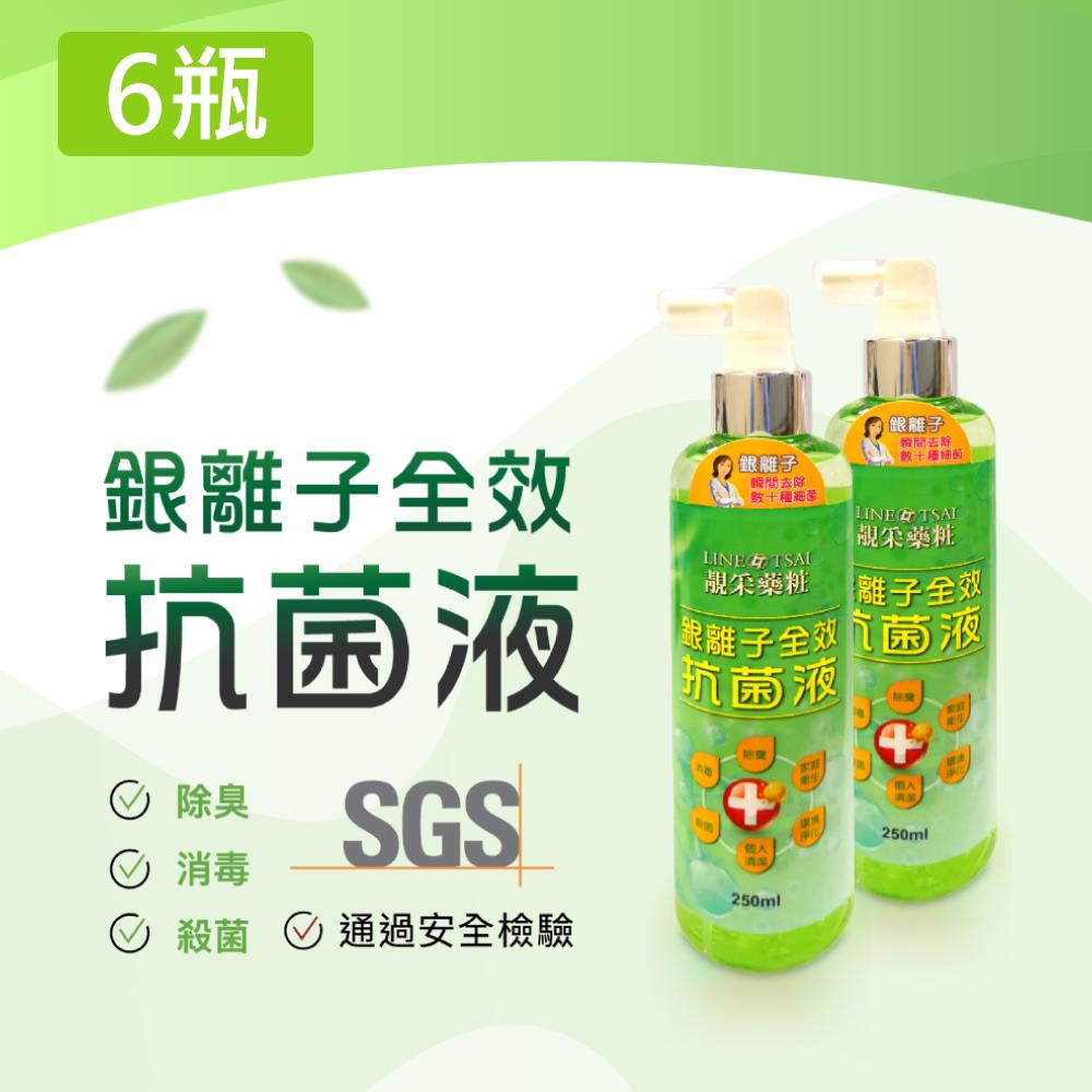 【靚采藥粧】銀離子全效抗菌液x6瓶(250ml/瓶)