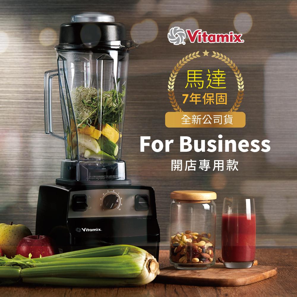 買就送多好禮【美國Vitamix 台灣官方公司貨】三匹馬力生機調理機/冰沙機-10088商用級