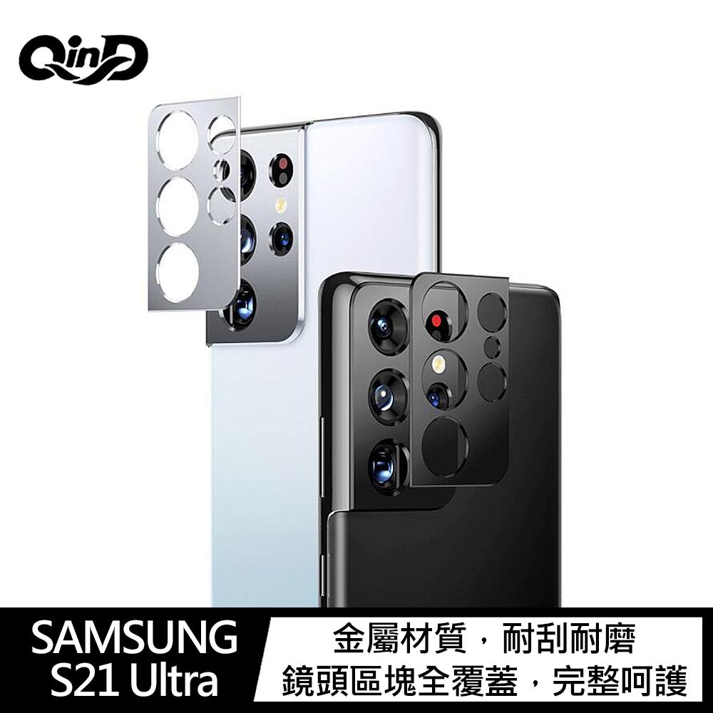 QinD SAMSUNG Galaxy S21 Ultra 鋁合金鏡頭保護貼(黑色)