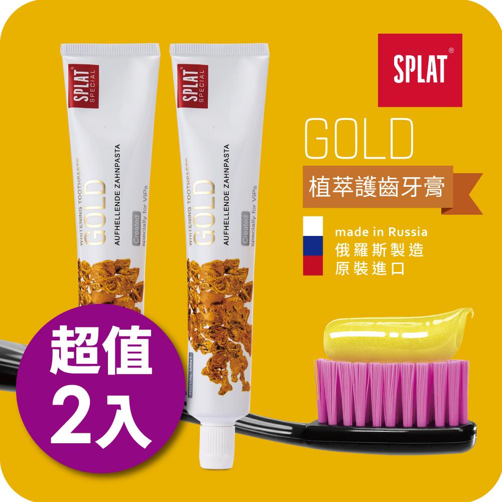 【俄羅斯SPLAT舒潔特】Gold黃金蜂王乳牙膏(原廠正貨)-2入組
