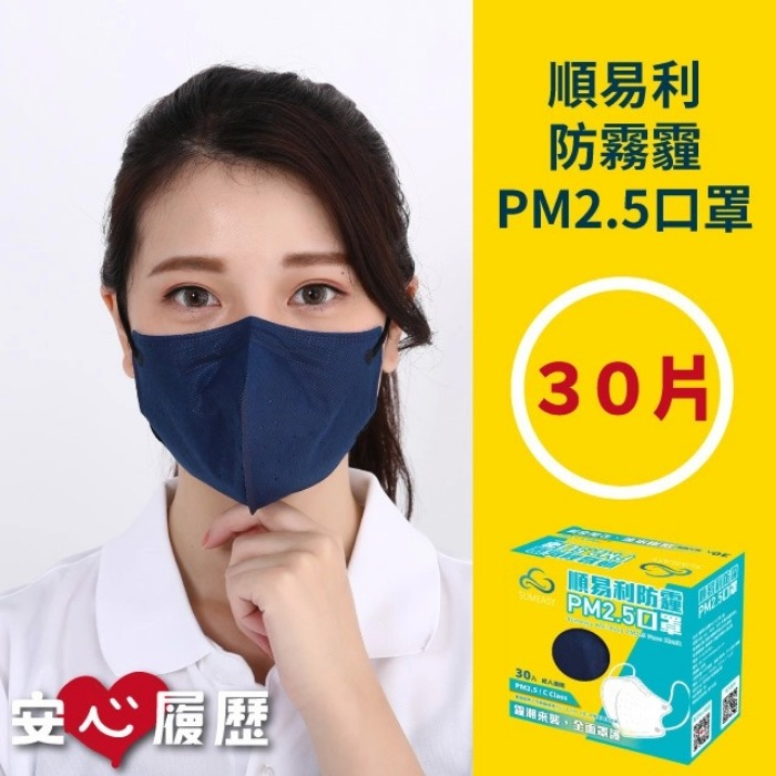 【順易利】MIT 防霾PM2.5口罩 星空藍M號 X2盒 (30入/盒)