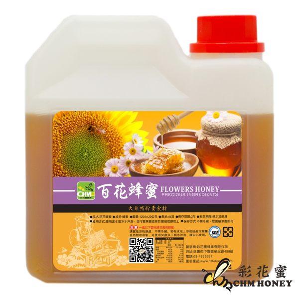 《彩花蜜》台灣嚴選 百花蜂蜜 1200g