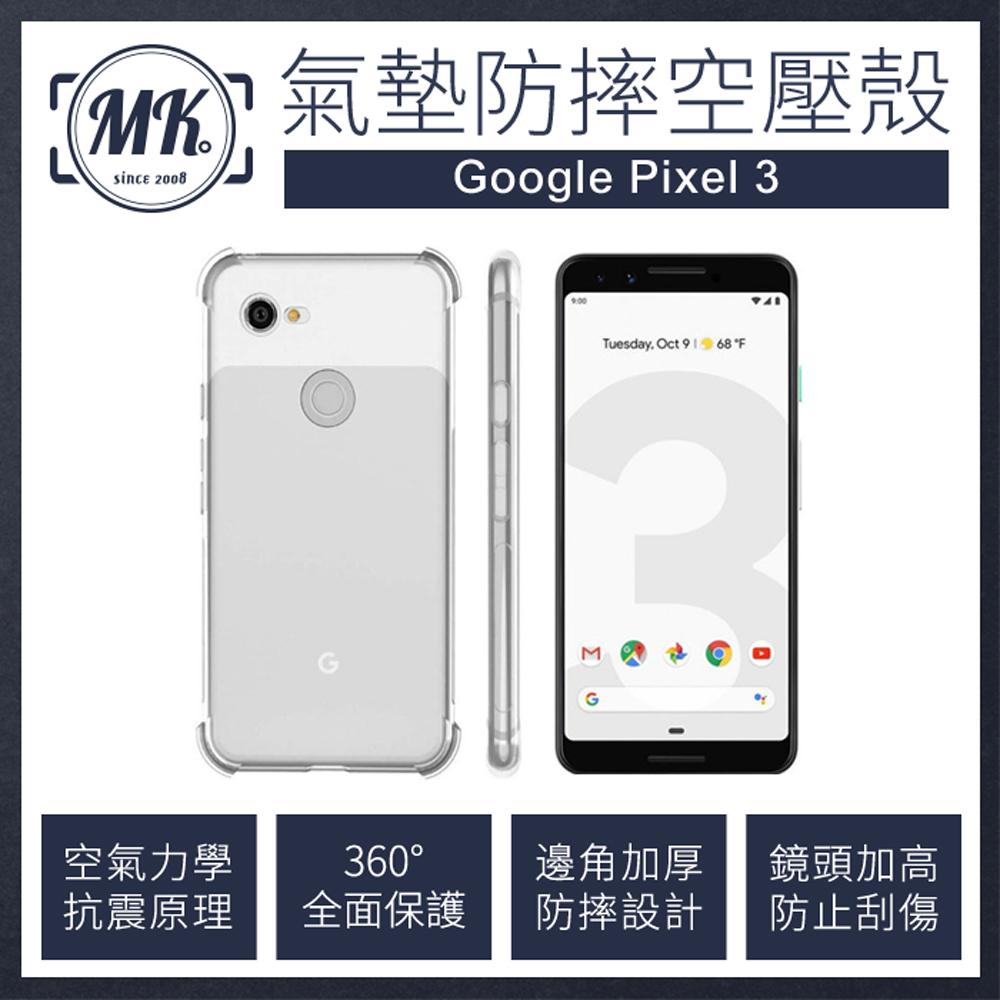 【送掛繩】Google Pixel 3 (5.5吋) 四角加厚 軍規防摔氣墊空壓保護殼