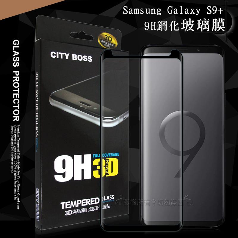 全膠貼合 CITY BOSS Samsung Galaxy S9+/S9 Plus 3D滿版疏水疏油9H鋼化頂級玻璃膜(黑)