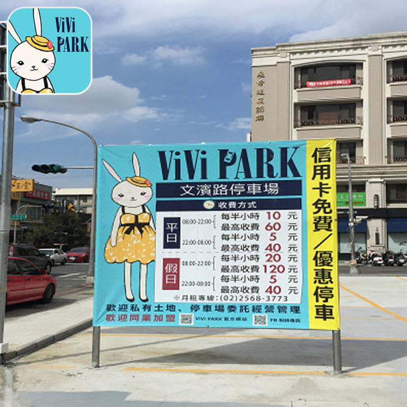 【ViVi PARK 停車場】高雄區5場停車場【任選2場】連續25日