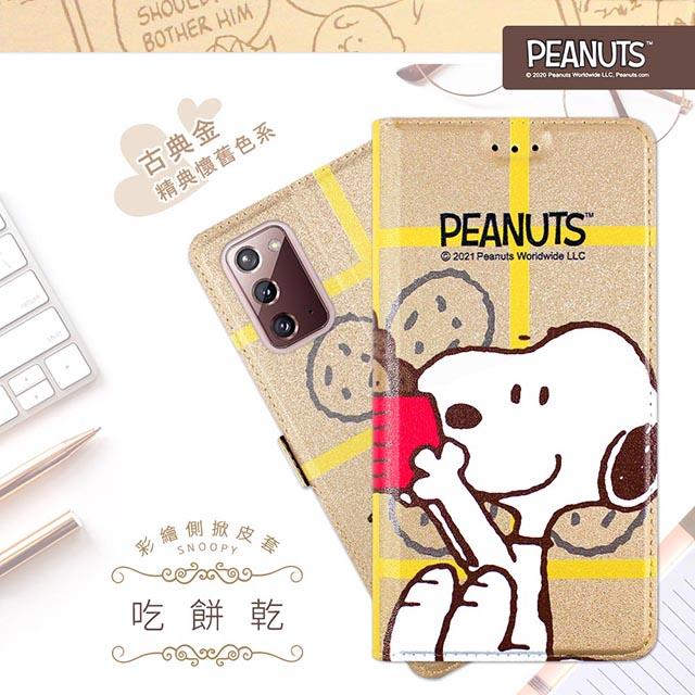 【SNOOPY/史努比】三星 Samsung Galaxy Note20 5G 彩繪可站立皮套(吃餅乾)