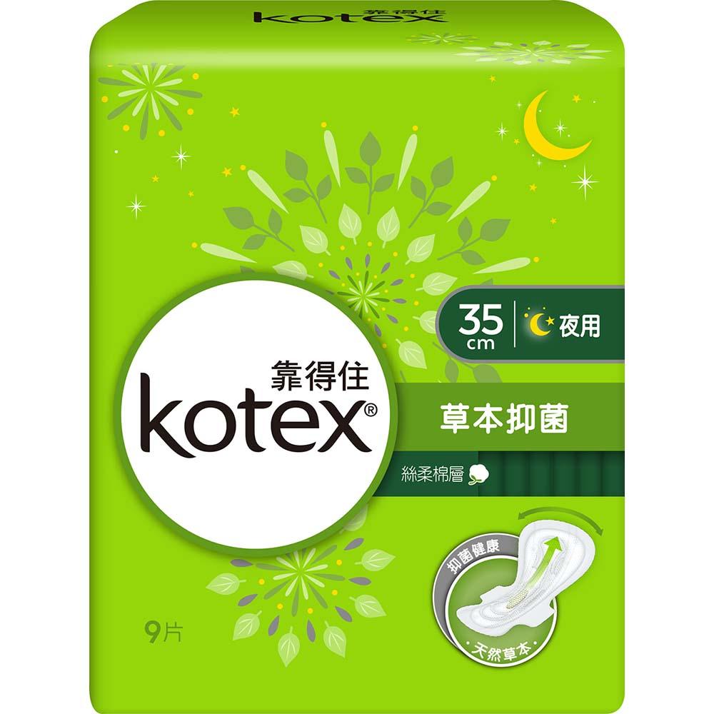 《靠得住》溫柔宣言草本抑菌衛生棉-夜用超長35cm(9片x16包/組)