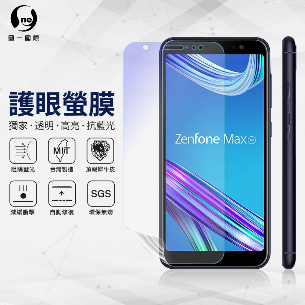 O-ONE旗艦店 護眼螢膜 ASUS ZenFone Max (M1) ZB555KL 抗藍光 螢幕保護貼 台灣生產高規犀牛皮螢幕抗衝擊修復膜