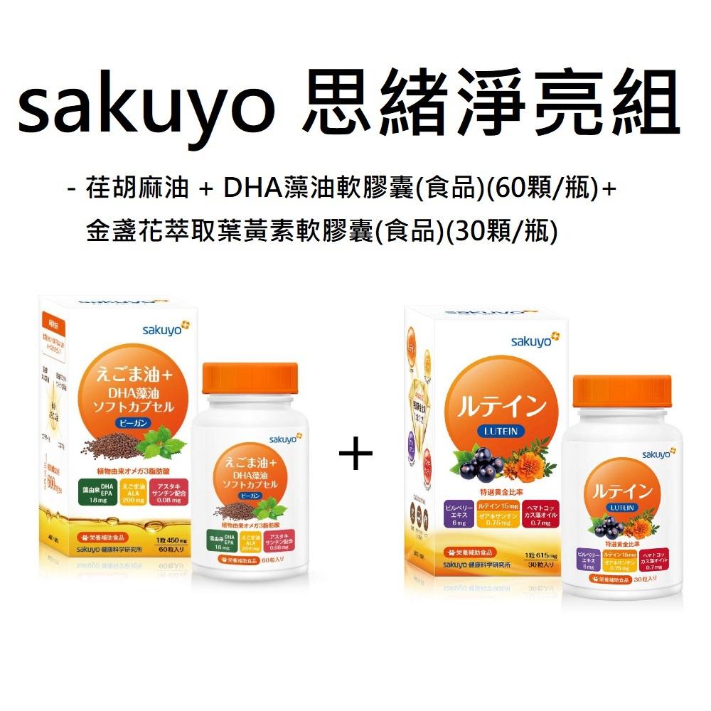 sakuyo 思緒淨亮組-荏胡麻油+DHA藻油軟膠囊(食品)(60顆/瓶)+金盞花萃取葉黃素軟膠囊(食品)(30顆/瓶)