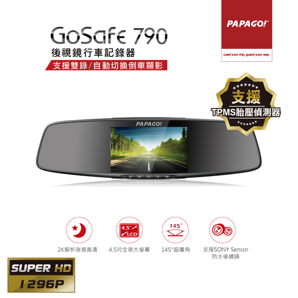 PAPAGO GoSafe 790 後視鏡行車記錄器SUPER HD 1296P+8G+擦拭布+手機矽膠立架+立架貼