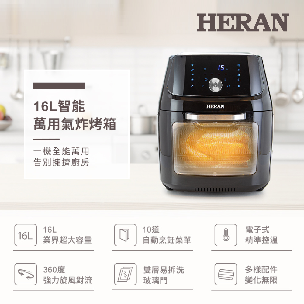 HERAN 禾聯 16L智能萬用氣炸烤箱 HAO-16CL010