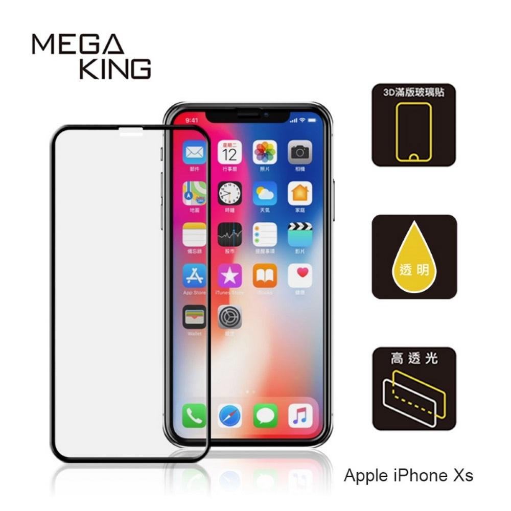 MEGA KING 3D滿版玻璃保護貼 iPhoneXs 黑