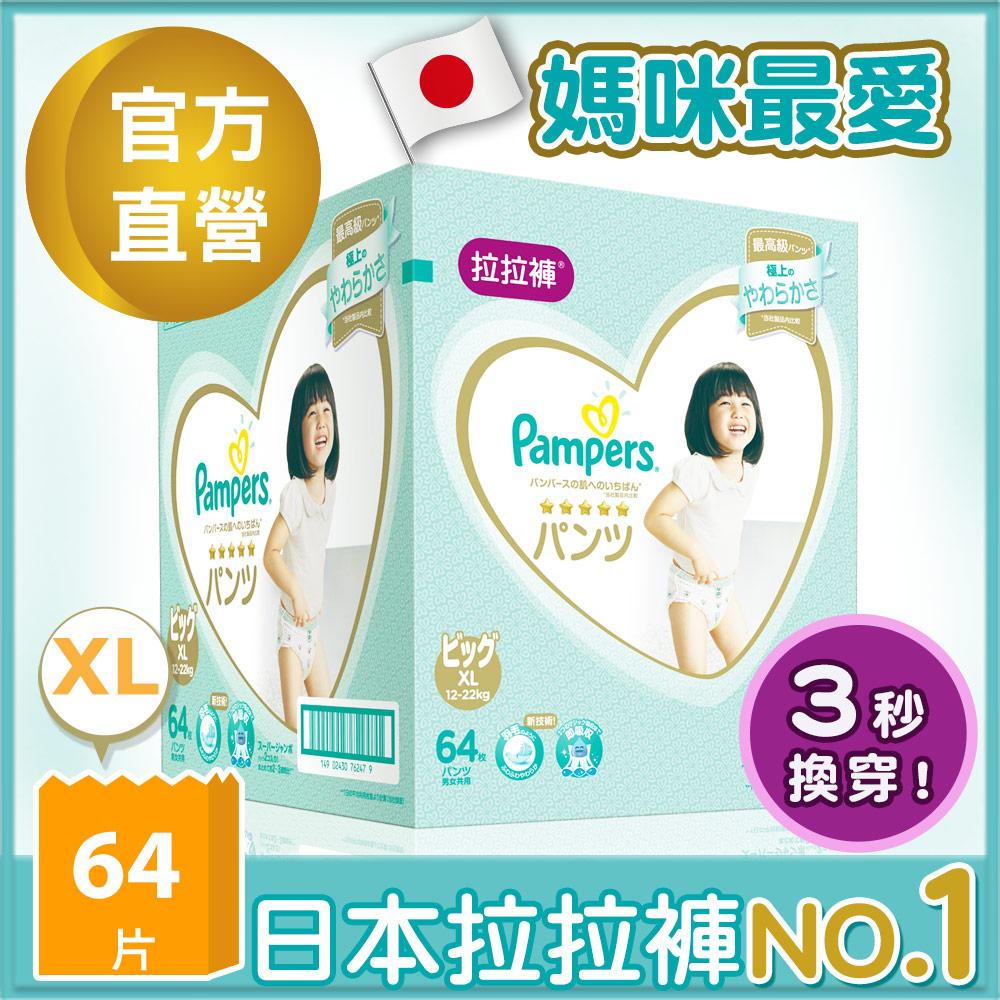 【幫寶適Pampers】一級幫拉拉褲/褲型(XL)64片_日本原裝/箱