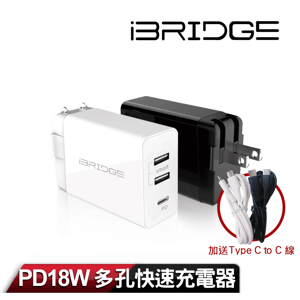iBRIDGE PD急速雙USB充電器(加贈Type C to C線)-白