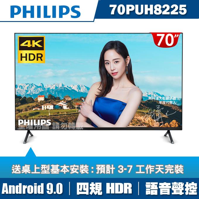 PHILIPS飛利浦 70吋4K android聯網液晶顯示器+視訊盒70PUH8225★送基本安裝+HDMI線★