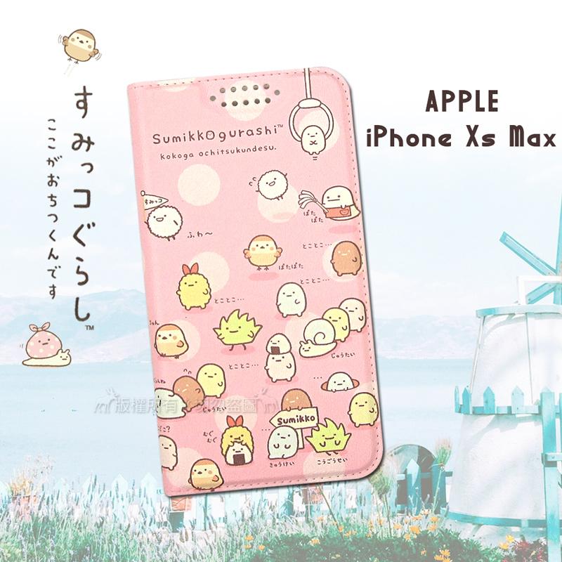 SAN-X授權正版 角落小夥伴 iPhone Xs Max 6.5吋 彩繪磁力皮套(小東西)
