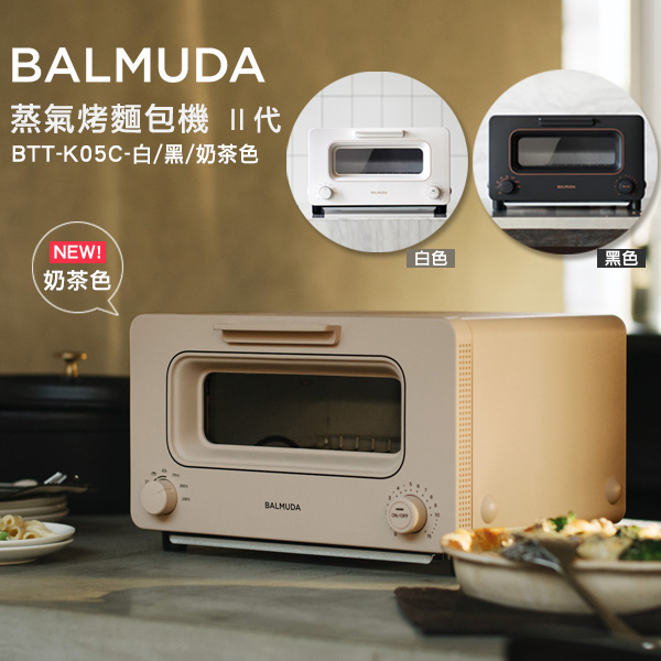 BALMUDA 百慕達 The Toaster K05C 奶茶色 蒸氣烤麵包機 蒸氣水烤箱 日本必買百慕達 公司貨 保固一年