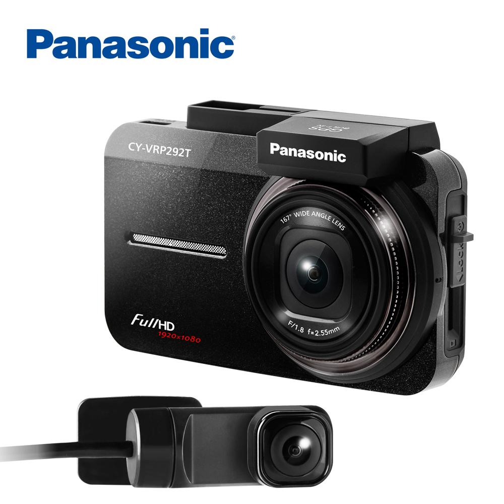 Panasonic國際牌前後行車記錄器雙鏡組(292T+220T)(內16G卡)