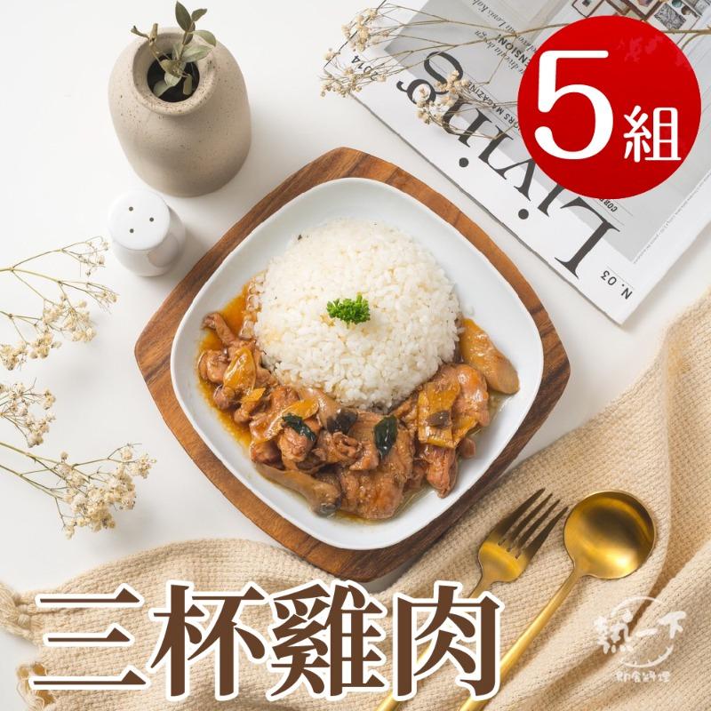 【熱一下即食料理】經典米食餐-三杯雞肉x5包(180g/包)