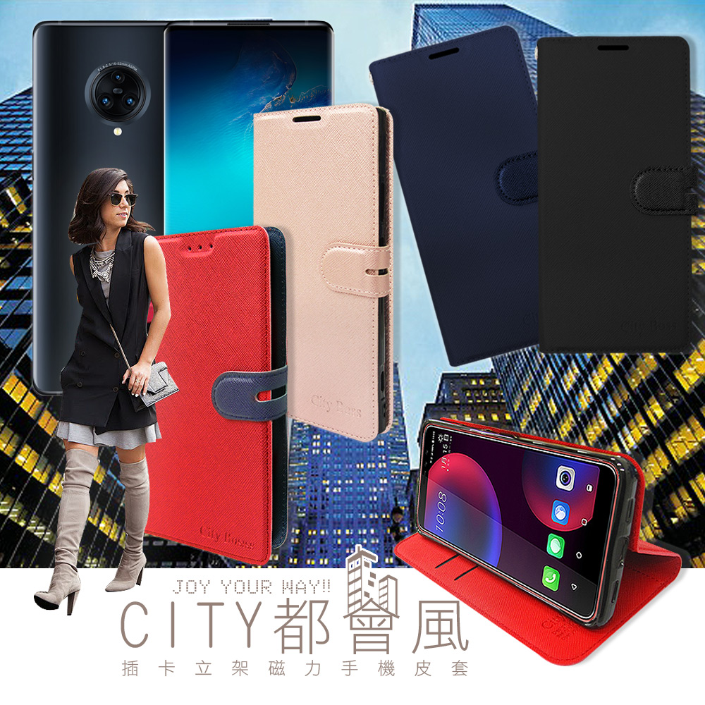 CITY都會風 vivo NEX 3 插卡立架磁力手機皮套 有吊飾孔(承諾黑)