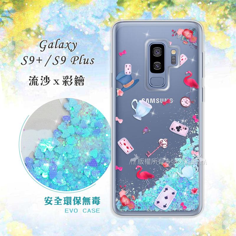EVO Samsung Galaxy S9+/S9 Plus 流沙彩繪保護手機殼(愛麗絲)