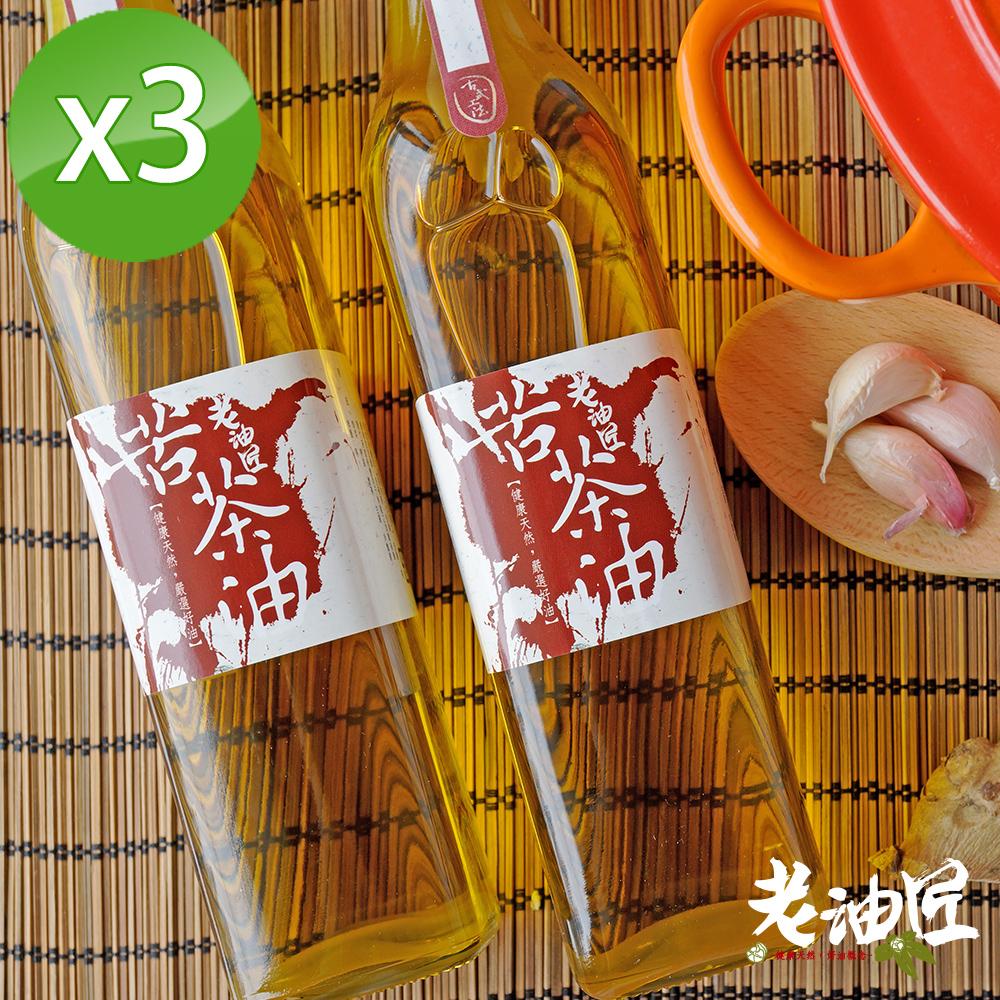 【老油匠】黃金苦茶油3瓶組(520ml/瓶)