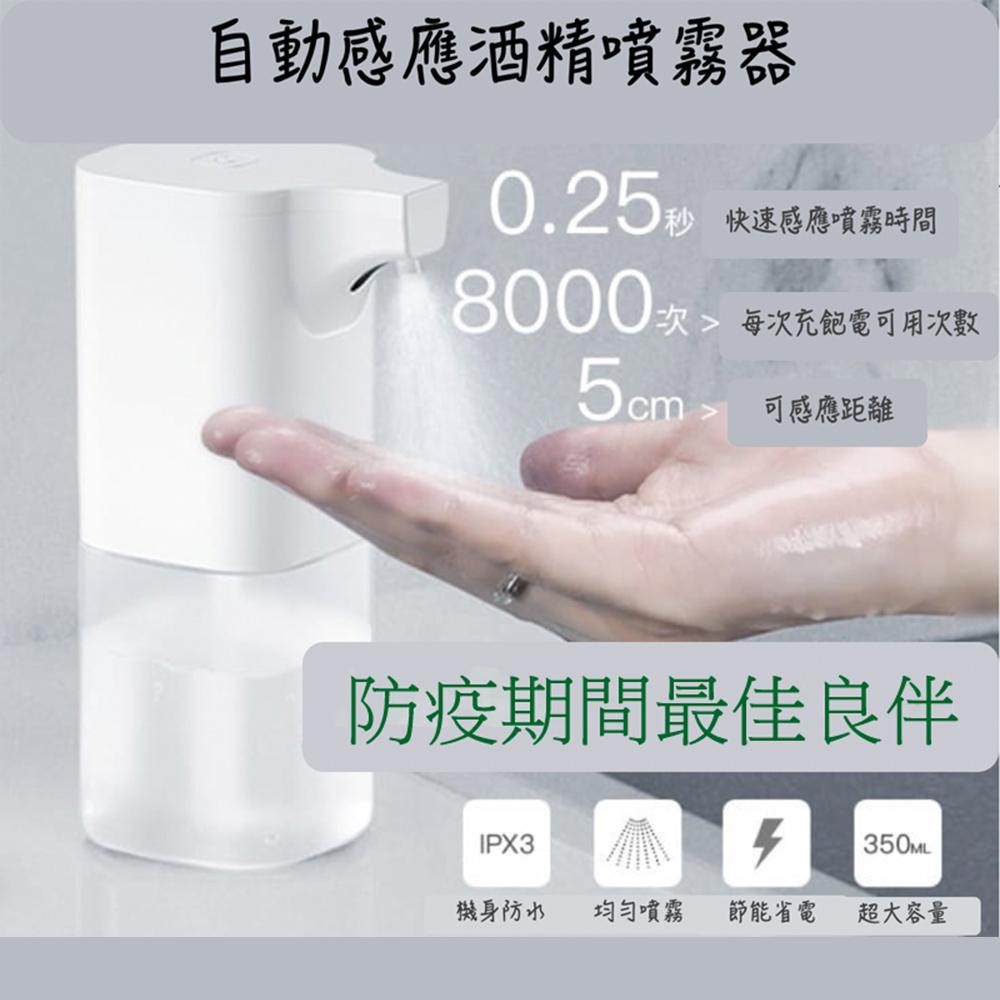 全自動感應式酒 精噴霧機 手部消毒器 家用消毒機 防疫神器