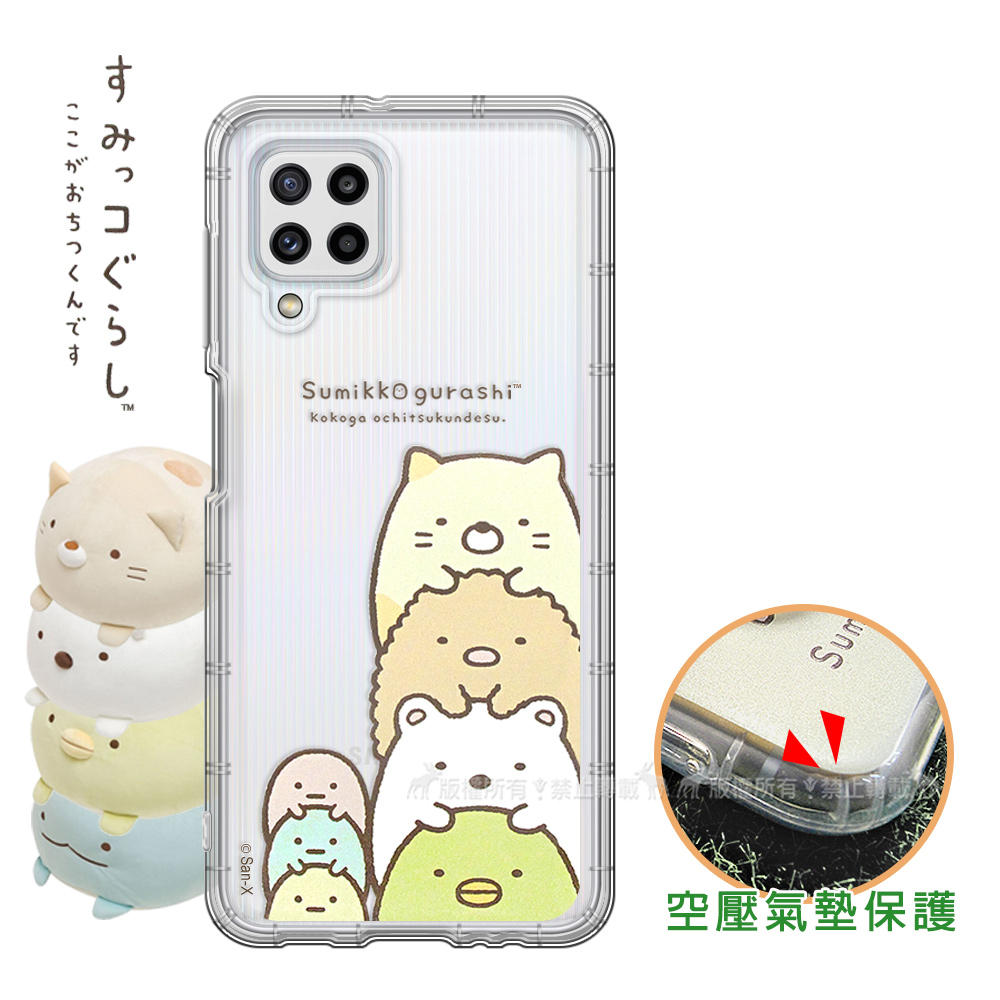 SAN-X授權正版 角落小夥伴 三星 Samsung Galaxy M32 空壓保護手機殼(疊疊樂)