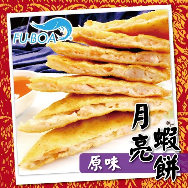 《福寶》月亮蝦餅(原味)(5片/盒,共一盒)