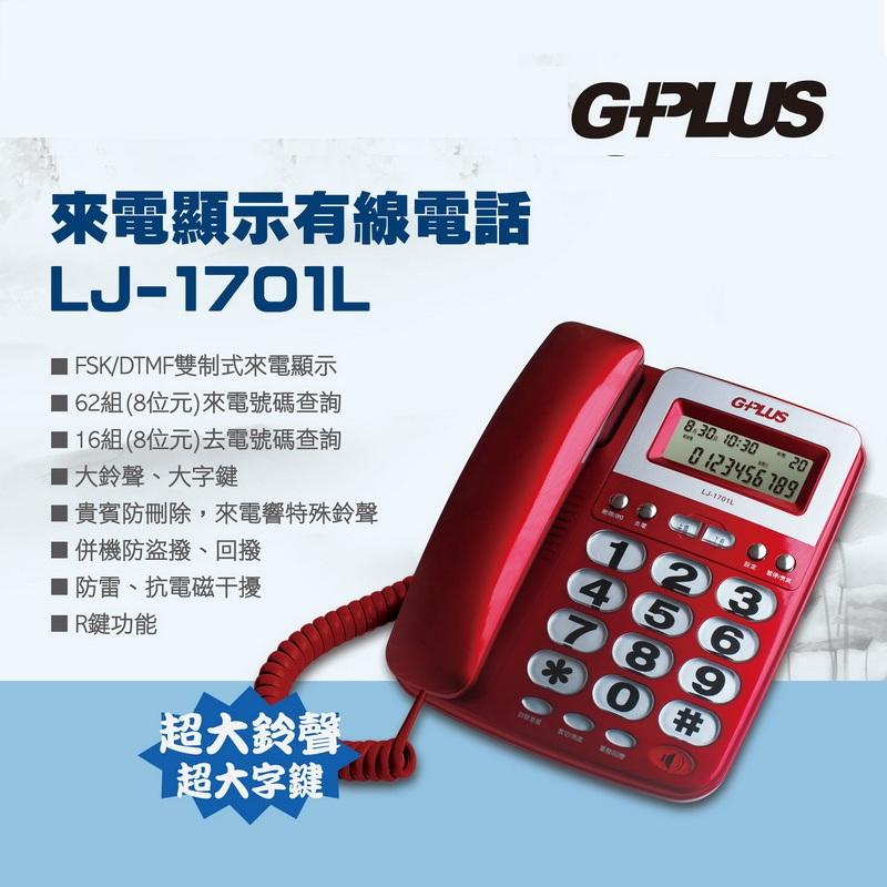 【G-PLUS】 來電顯示有線電話機 LJ-1701L ( 紅色/銀色)