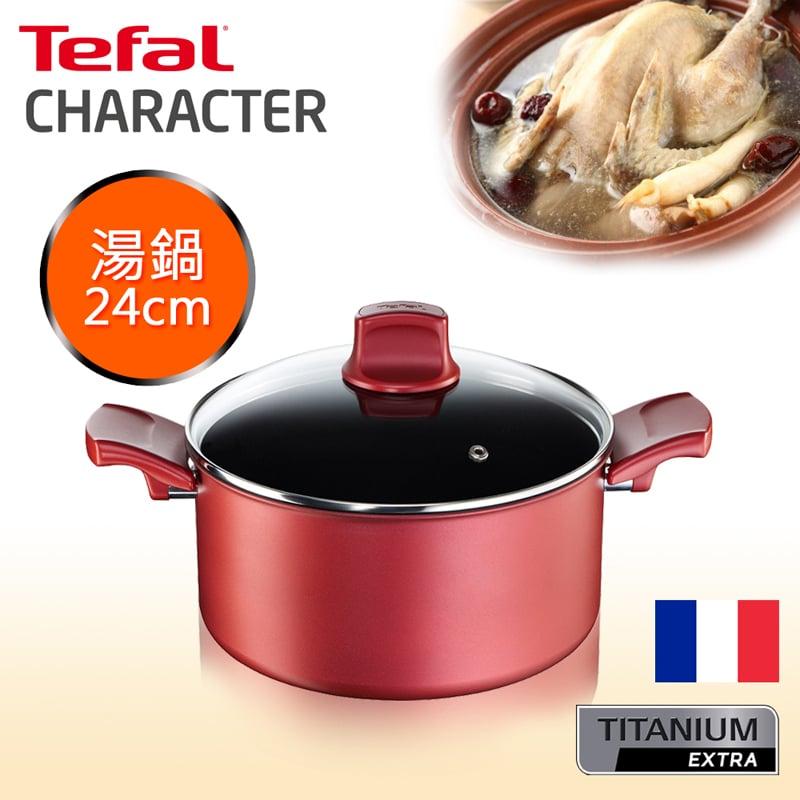 【Tefal法國特福】頂級御廚系列24CM不沾雙耳湯鍋(加蓋)(電磁爐適用)