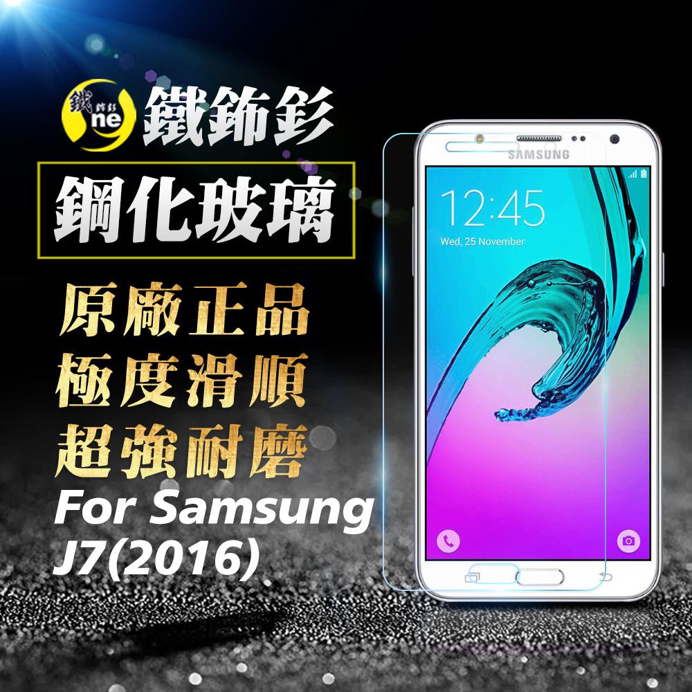 O-ONE旗艦店 鐵鈽釤鋼化膜 三星 J7 2016 (J710) 日本旭硝子超高清手機玻璃保護貼 SAMSUNG J7 2016 (J710)