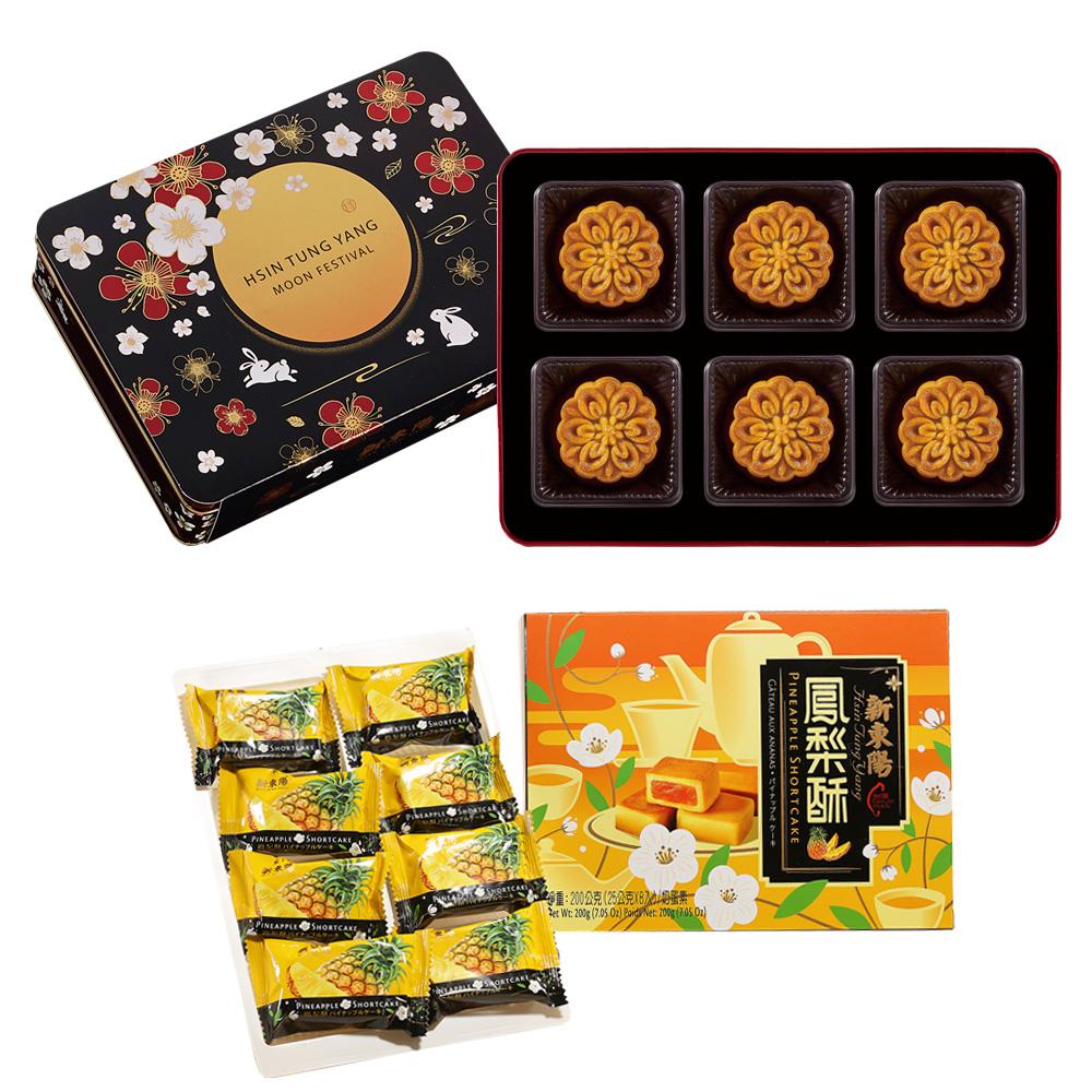 (預購)【新東陽】廣式純素月餅禮盒+鳳梨酥8入 (9/15-9/25出貨)★附贈提袋